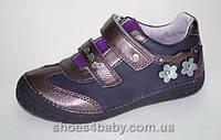 Полуботинки для девочки кожаные D.D.Step р.25-29 фиолетовые 030-22