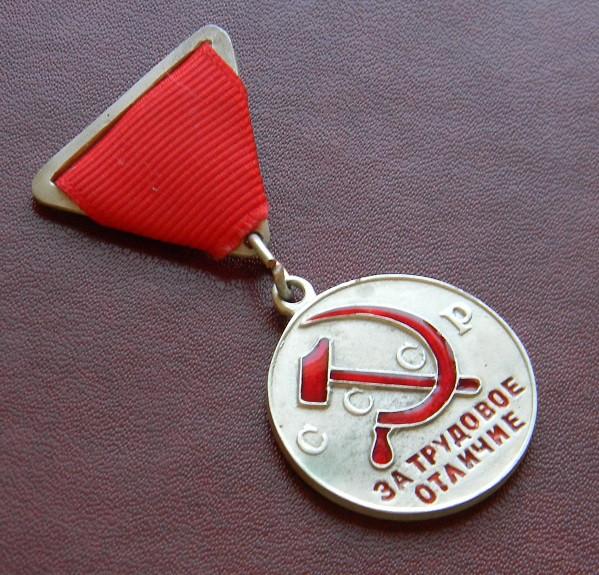 """Медаль """"За трудовое отличие"""" на треугольной колодке"""