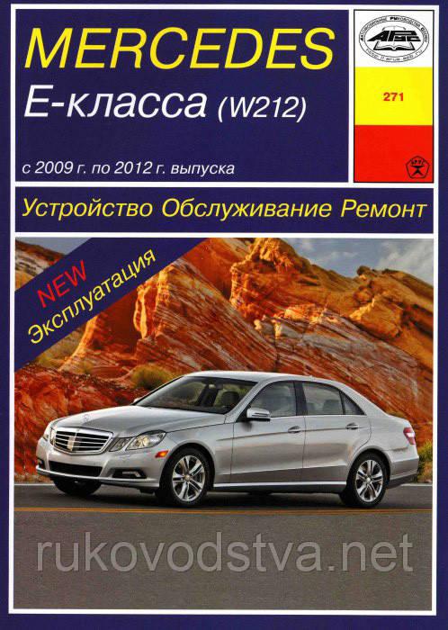 Книга Mercedes w212 Руководство по эксплуатации, ремонту
