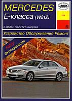 Книга Mercedes w212 Руководство по эксплуатации, ремонту, фото 1