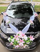 Комплект для украшения свадебного автомобиля БЕЛО-РОЗОВЫЙ (170)