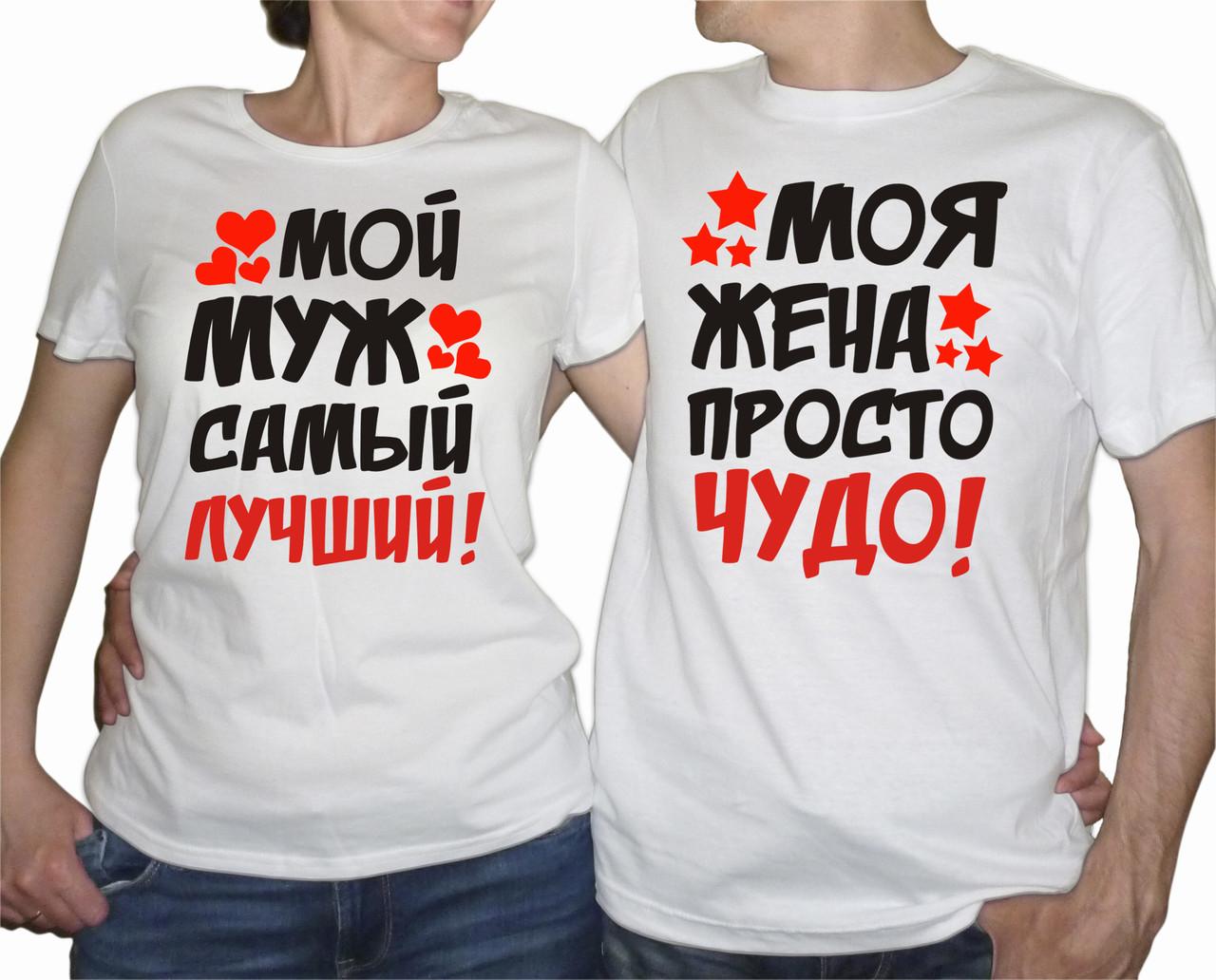 """Парные футболки """"Мой муж самый лучший, моя жена просто чудо"""""""