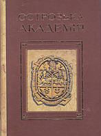 Острозька академія XVI-XVII ст. Енциклопедія