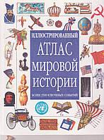 Иллюстрированный Атлас мировой истории