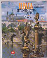 Прага исторический город Мария Витохова
