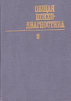 Общая психодиагностика А.А. Бодалева