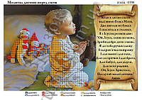"""""""Молитва ребёнка перед сном"""".  Схема для вышивки бисером"""