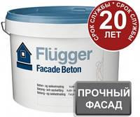 Краска Flugger Facade Beton(флюгер фасад бетон)-10л, фасадная акриловая