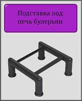 Подставка под печь булерьян 02