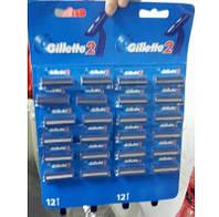 Станок одноразовый Gillette 2 лист уп 24 шт