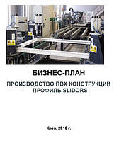 Бизнес – план (ТЭО). ПВХ изделия. Слайдорс. Быстромонтажные конструкции для организации выставок, конференций