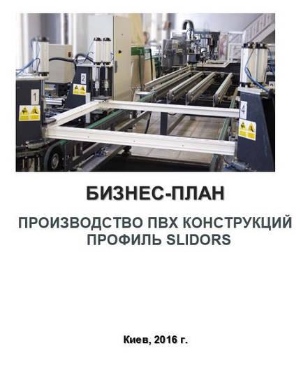 Производство пластика бизнес план образцы бизнес плана бесплатно