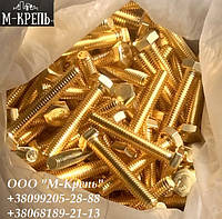 Болт из латуни ГОСТ 7798-70, ГОСТ 7805-70, DIN 931, DIN 933, шестигранный