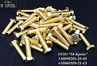Болт М16 ГОСТ 7798-70, ГОСТ 7805-70, DIN 931, DIN 933, шестигранный из латуни