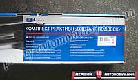 Реактивные тяги задней подвески /штанги/ ВАЗ 21213 (АвтоВАЗ)