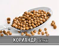 Кориандр целый 100 г (специи)