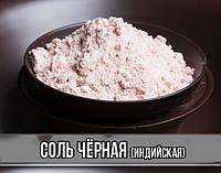Чёрная соль
