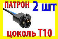 Авто патрон 2шт цоколь T10 W5W лампа светодиод