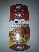 Пакет для запекания TOP 40*40 см упаковка 5 шт