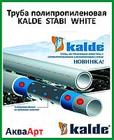 Труба полипропиленовая для отопления WHITE KALDE STABI 20