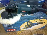 Полировальная машина CRAFT CP-1350 (новая)