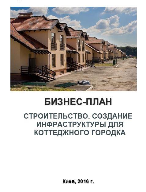 Бизнес – план (ТЭО). Коттеджный городок. Строительство. Создание инфраструктуры.