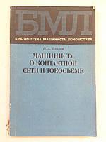"И.Беляев ""Машинисту о контактной сети и токосъеме"". Библиотечка машиниста локомотива."