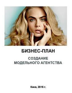 Бизнес-план (ТЭО). Модельное агентство. Fashion индустрия. Салон красоты. Фотостудия. Фотомодели и манекенщицы