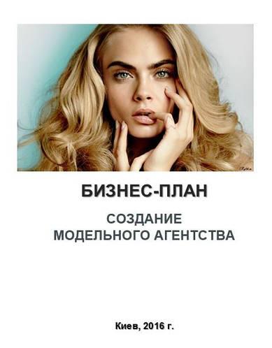 Агентство фотомоделей киев модельное агенство бузулук