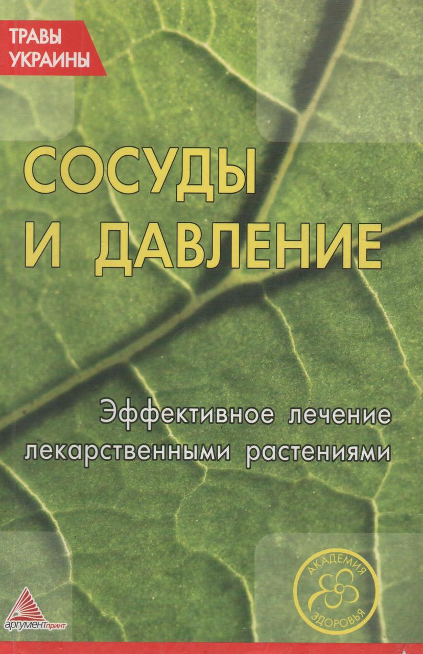 Сосуды и давление. Эффективное лечение лекарственными растениями. О. Кунаева