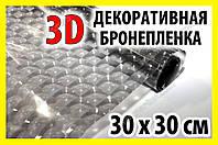 !РАСПРОДАЖА Авто пленка декоративная прозрачная с текстурой 3D 30х30см защитная броне ударостойкая