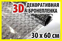 !РАСПРОДАЖА Авто пленка декоративная прозрачная с текстурой 3D 30х60см защитная броне ударостойкая