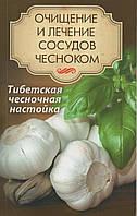 Очищение и лечение сосудов чесноком.Тибетская чесночная настойка. М. Ю. Романова