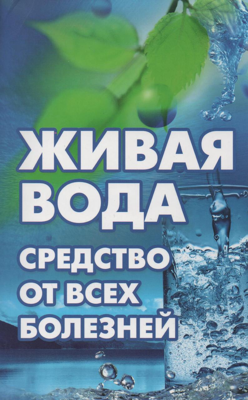 Живая вода - средство от болезней! Влад Максимов