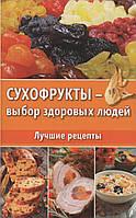 Сухофрукты - выбор здоровых людей. Лучшие рецепты. Даниил Ульянов