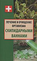 Лечение и очищение организма скипидарными ваннами. Даниил Ульянов