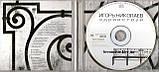 Музичний сд диск ИГОРЬ НИКОЛАЕВ Здравствуй (2004) (audio cd), фото 2
