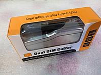 Кусачки Micro&Nano Sim Cutter, 2в1 для вырезки micro SIM и nano SIM