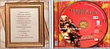 Музичний сд диск ИРИНА КРУГ и АЛЕКСЕЙ БРЯНЦЕВ Привет малыш (2007) (audio cd), фото 2