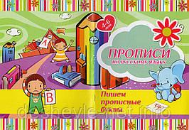 """Прописи """"По русскому языку"""" Пишем прописные буквы"""