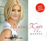 Музичний сд диск ИРИНА КРУГ Шанель (2013) (audio cd)