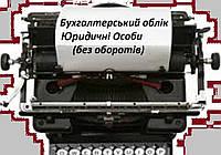 1.1.1 БО ЮО (без оборотів)