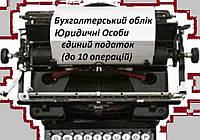 1.1.2 БО ЮО ЄП (до 10 операцій в 1 міс.)