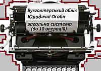 1.1.4 БО ЮО ЗС (до 10 операцій в 1 міс.)
