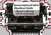 1.1.3 БО ЮО ЄП (10-50 операцій в 1 міс.)