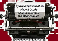 1.2.3 БО ФО ЄП (10-50 операцій в 1 міс.)