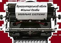 1.2.5 БО ФО ЗС