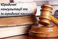 2.3 Юридичні консультації та ін.юридичні послуги