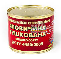 """Говядина тушеная (тушенка) 525 г экстра качества """"Экстра"""" ДСТУ Здорово"""