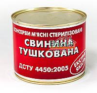 """Свинина тушеная (тушенка) 525 г экстра качества """"Экстра"""" ДСТУ Здорово"""